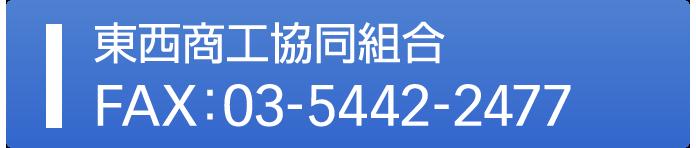 東西商工協同組合FAX:03-5442-2477