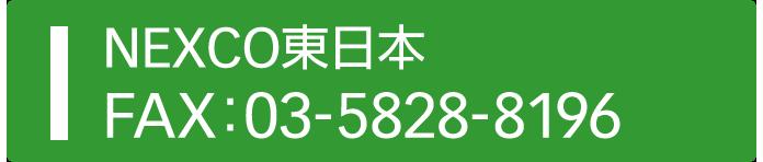 NEXCO東日本FAX:03-5828-8196