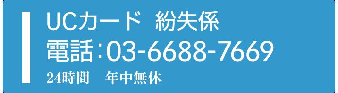 UCカード紛失係 電話:03-6688-7669 24時間年中無休