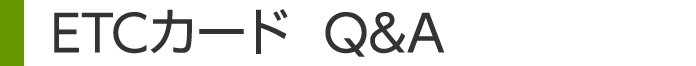 ETCカード Q&A