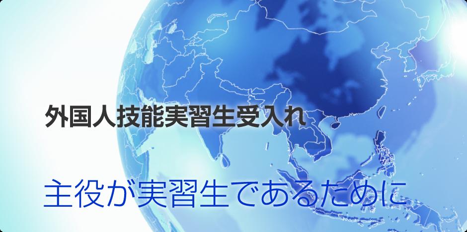 主役は実習生!!