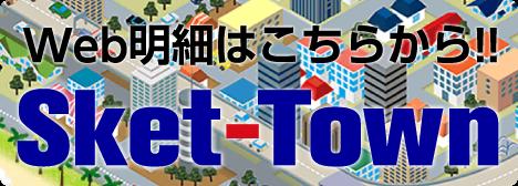 Web明細はこちらから!Sket-Town