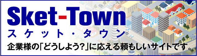 Sket-Town
